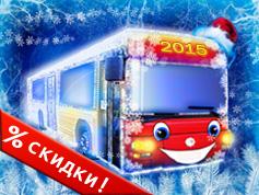 Лучшая детская новогодняя елка 2015 ВолшеБус - сказочное путешествие. Новогодний корпоратив 2015