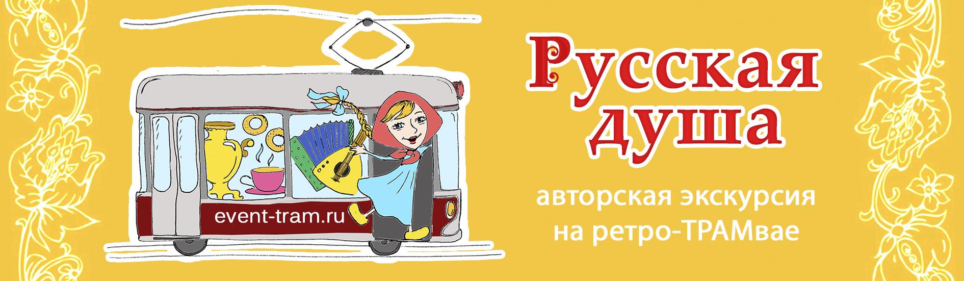 экскурсия на трамвае русская душа, обратно в ссср. необычные экскурсии по Санкт-Петербургу и Москве