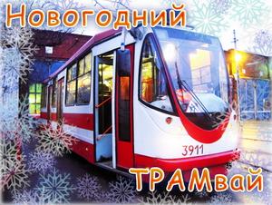 tram_NY_w_235