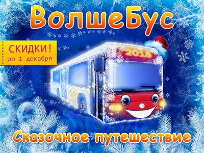 Лучшая детская новогодняя елка 2014 ВолшеБус - сказочное путешествие.