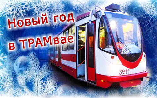 Новый год в трамвае. Оригинальный новый год. Необычно встретить новый год в Санкт-Петербурге. Петербургский трамвай.