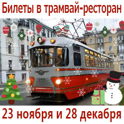 Трамвай, ресторан, как покататься на трамвае, еда